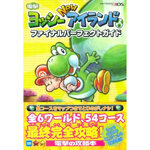 Yoshi's New Island Final Perfect Guide
