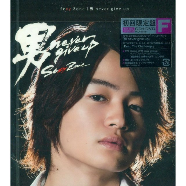 Otoko Never Give Up [CD+DVD Limited Edition Type F]
