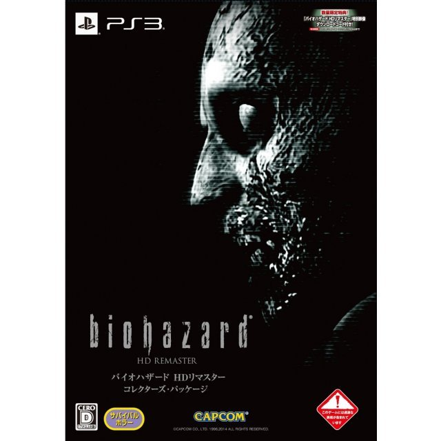 Biohazard HD Remaster [Collector's Package] (English & Japanese)