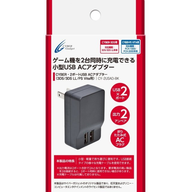 Cyber 2Port USB AC Adapter (Black)