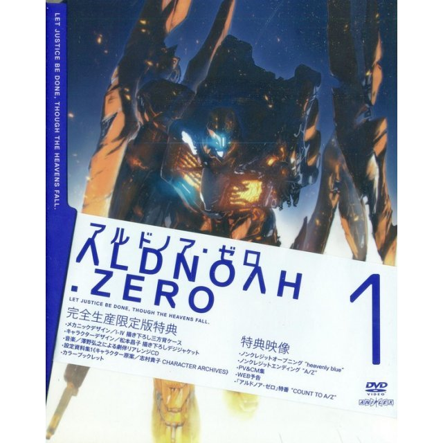 Aldnoah Zero Vol.1 [DVD+CD Limited Edition]