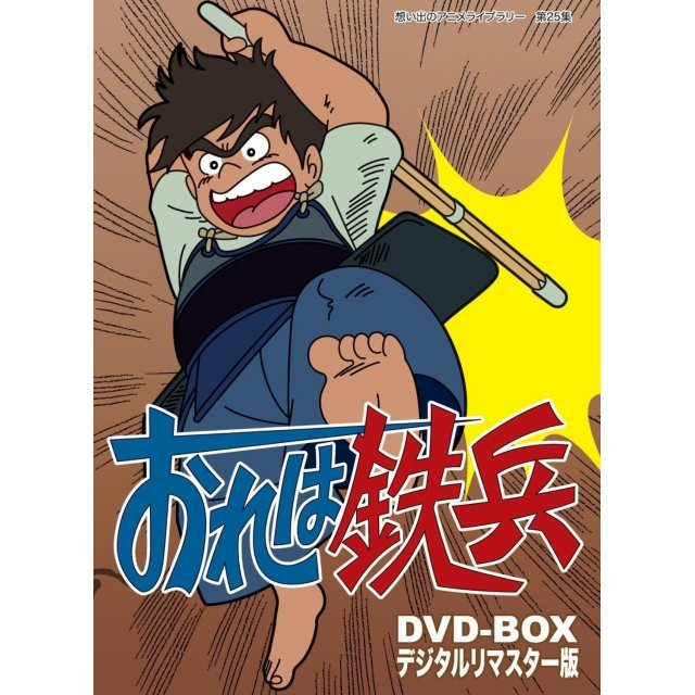Ore Ha Teppei Dvd-Box Digital Remaster Edition