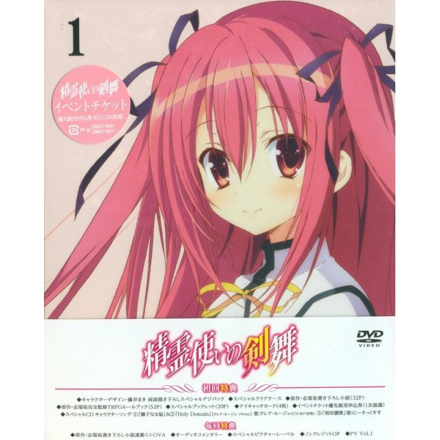 Seirei Tsukai No Blade Dance Vol.1