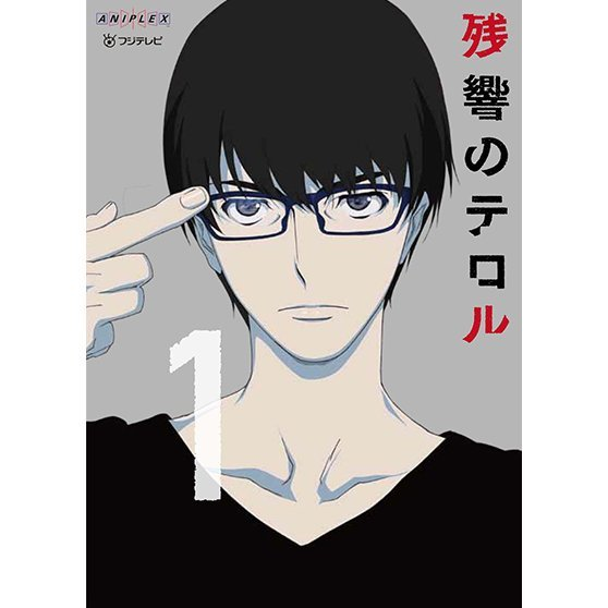 Zankyo No Terror Vol.1