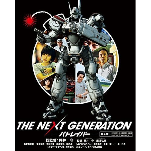 Next Generation - Patlabor Part 4