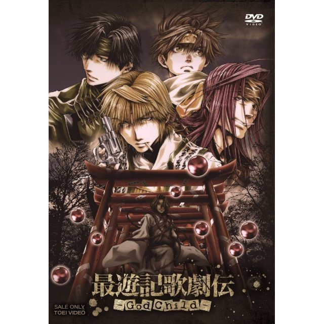Saiyuki Kageki Den - God Child