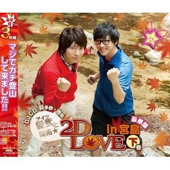 Djcd Hatano Terashima Aitsu To Kaitaku 2d Love in Miyajima Last Part Deluxe Edition [CD+DVD]
