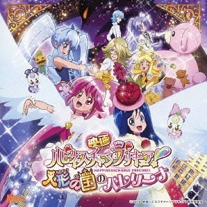 Happinesscharge Precure Insert Song Single