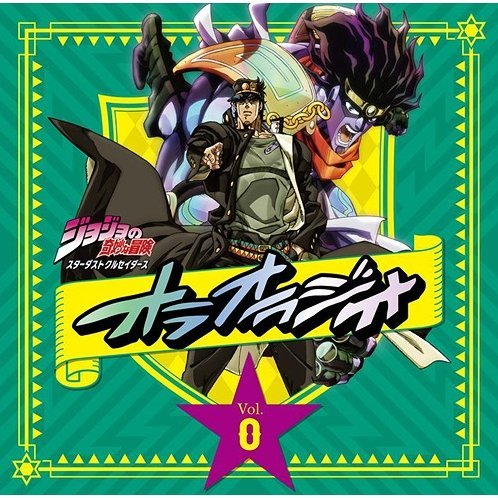 Jojo's Bizarre Adventure - Stardust Crusaders Oraoradio Vol.0