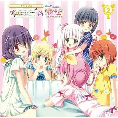 Milky Holmes Hour & Feathers Time Vol.2