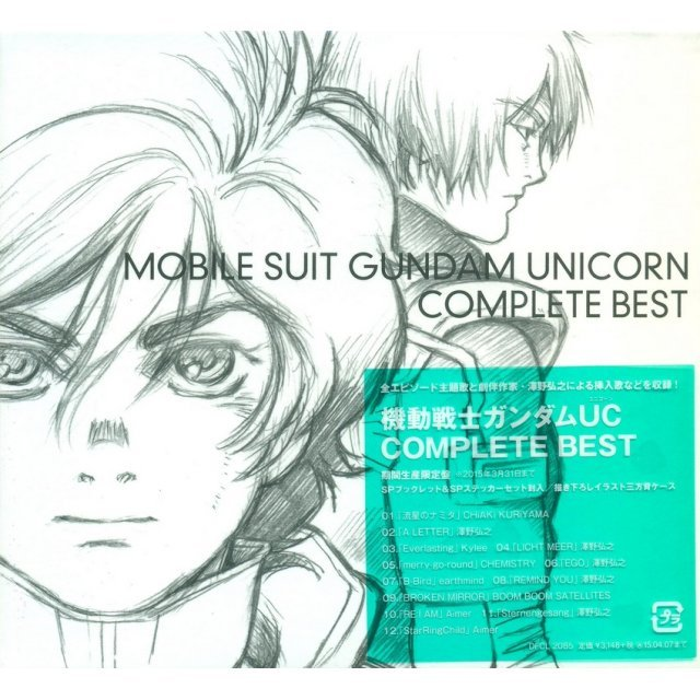 Mobile Suit Gundam Unicorn Complete Best [Limited Pressing]