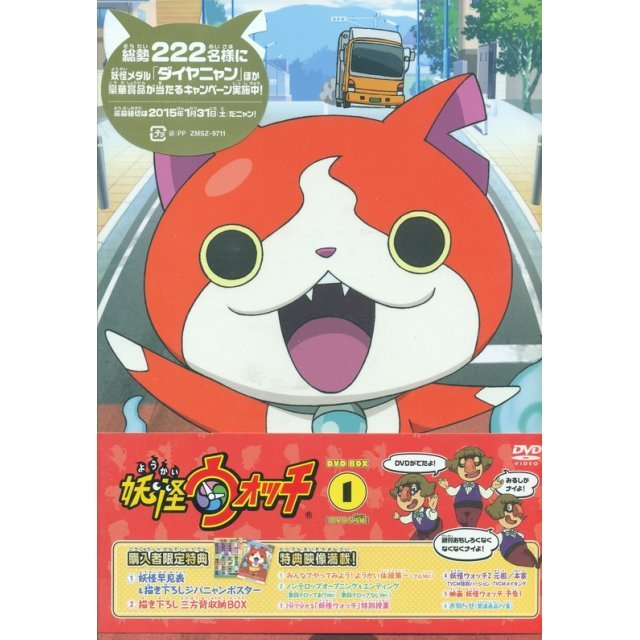 Youkai Watch Dvd Box 1