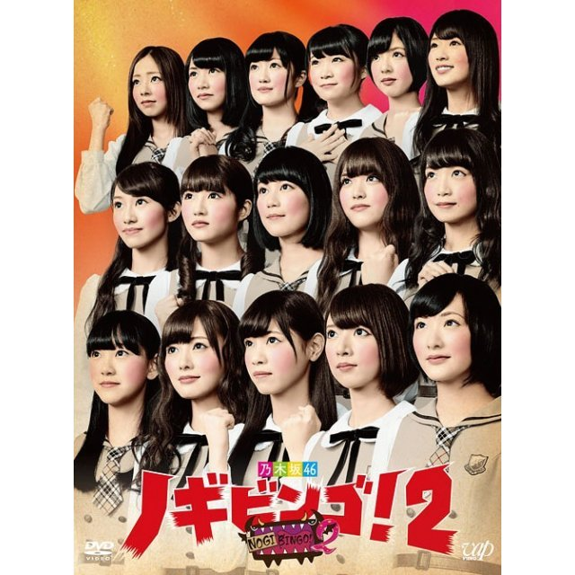 Nogibingo 2 Dvd Box [Limited Edition]