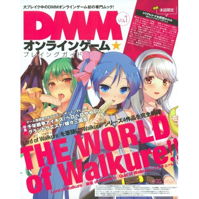 DMM Online Game Playing Guide Vol.1