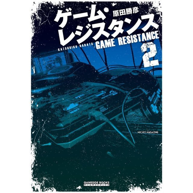 Game Resistance 2