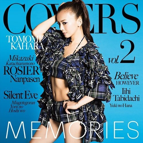 Memories 2 - Kahara All Time Covers [CD+DVD Limited Edition]