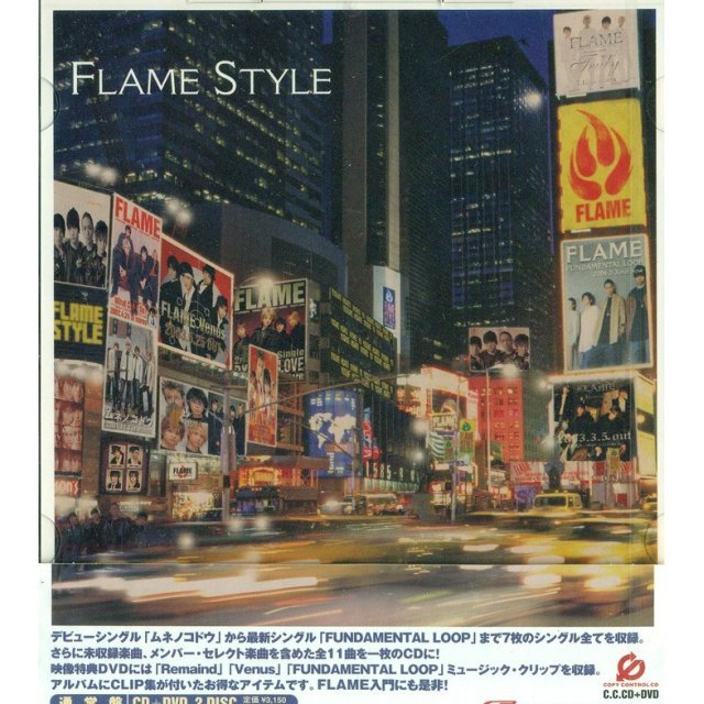 Flame Style [CD+DVD]