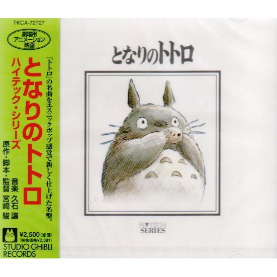 Tonari No Totoro High-Tech Series