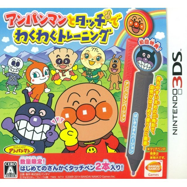 Anpanman to Touch de Wakuwaku Training