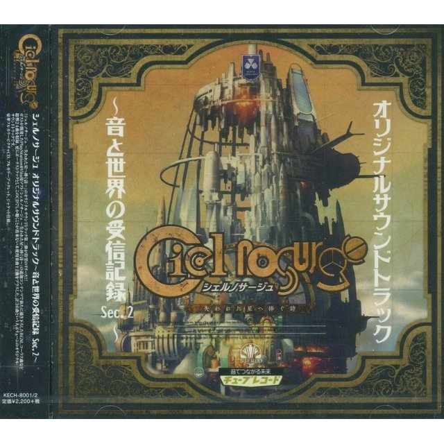 Ciel Nosurge Original Soundtrack - Oto To Sekai No Jushin Kiroku Sec.2