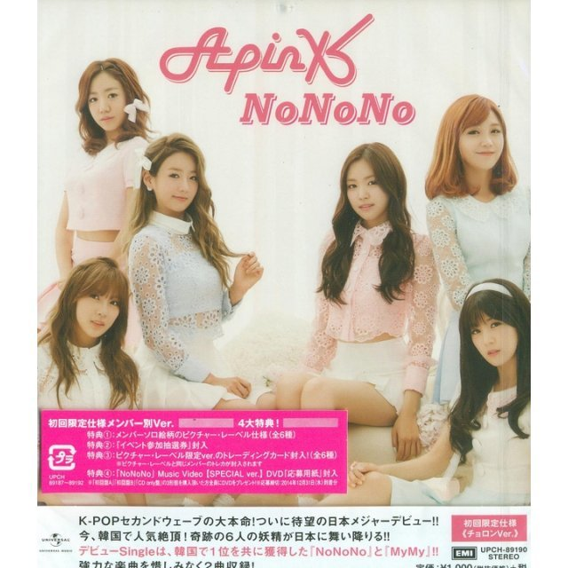 Nonono (Japanese Ver.) [Limited Edition Cho-rong Ver.]