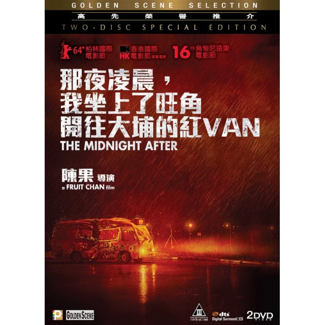 The Midnight After [DVD+Bouns DVD]