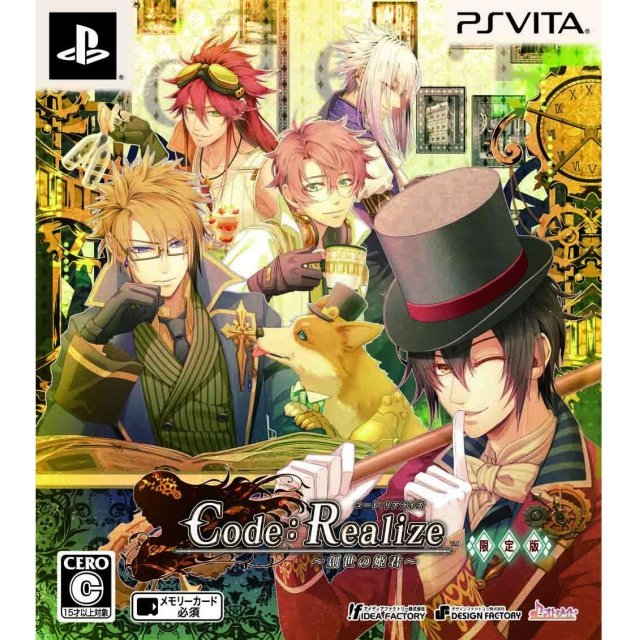 Code:Realize Sousei no Himegimi [Limited Edition]