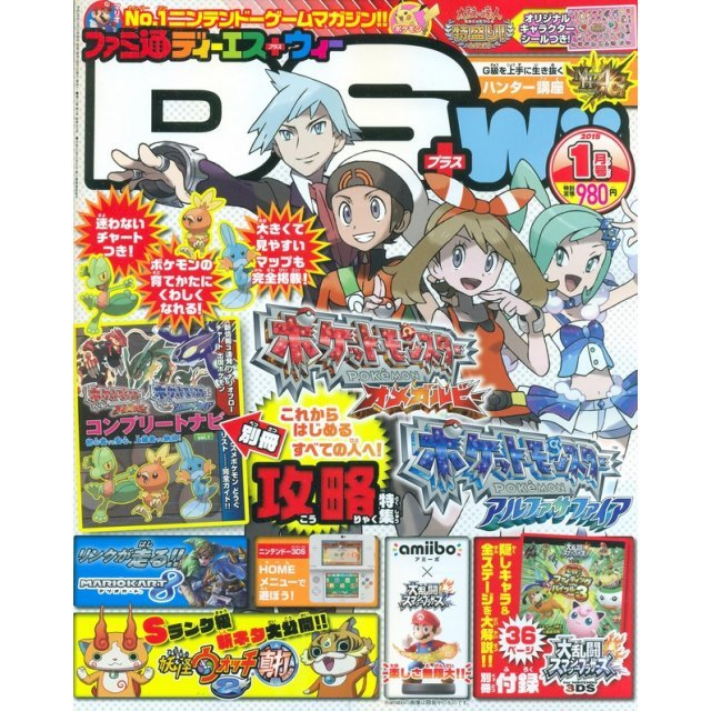 Famitsu DS + Wii [January 2015]