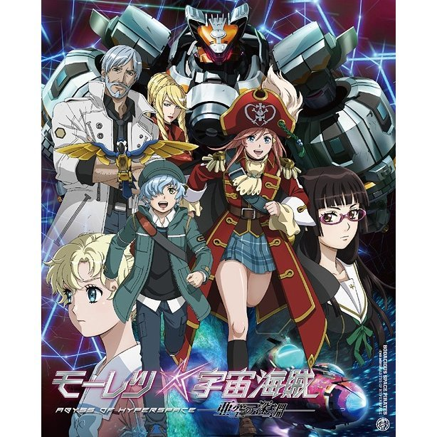 Moretsu Pirates Abyss Of Hyperspace - Aku No Shinen [Limited Edition]