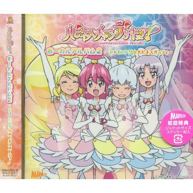 Happinesscharge Precure Vocal Album 2