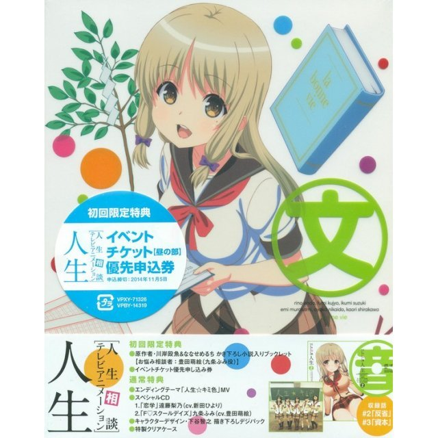 Jinsei Sodan TV Animation Jinsei Vol.2 [Blu-ray+CD]