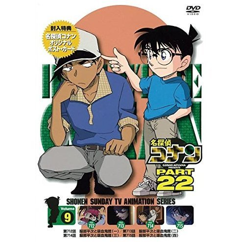 Detective Conan  Part 22 Vol.9