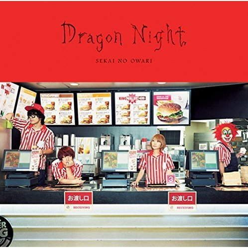 Dragon Night [CD+Live CD Limited Edition Type A]