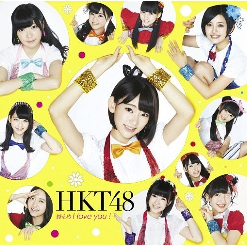 Hikaeme I Love You [CD+DVD Type B]