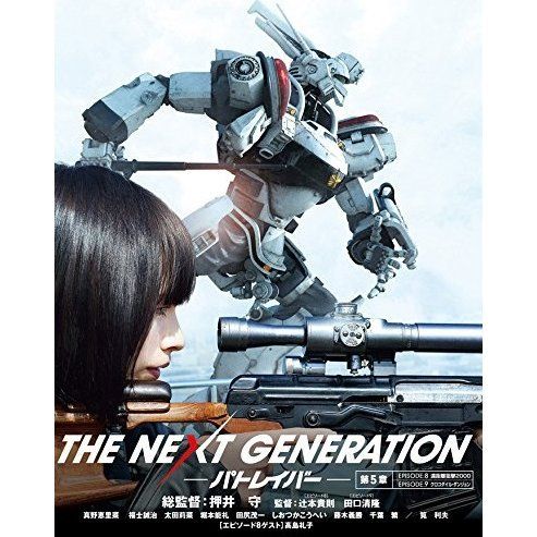 Next Generation Patlabor Chapter 5