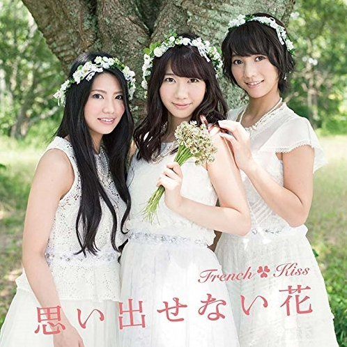 Omoidasenai Hana [CD+DVD Type A]