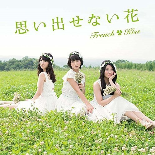 Omoidasenai Hana [CD+DVD Type B]