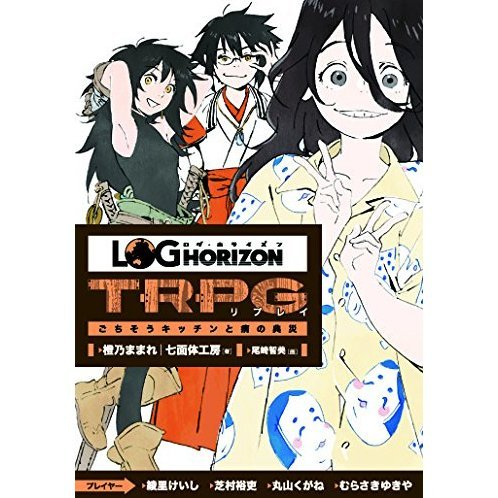 Log Horizon TRPG Replay Gochiso Kitchen to Yamai no Tenwazawai