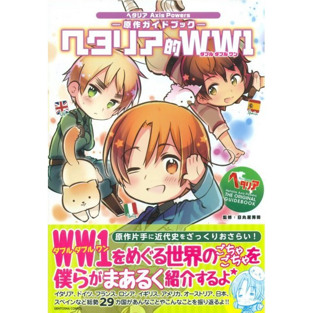 Hetalia Axis Powers Gensaku Guidebook Hetalia Teki WW1