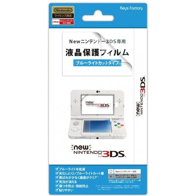 Screen Guard for New 3DS (Blue Light Cut Type)