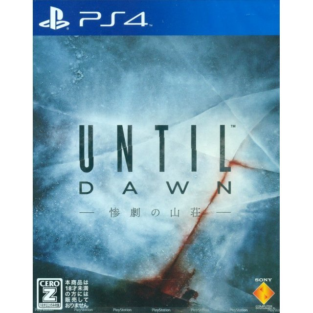 Until Dawn: Sangeki no Sansou