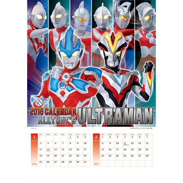 All That's Ultraman [Calendar 2015]