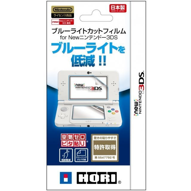 Blue Light Cut Film for New 3DS