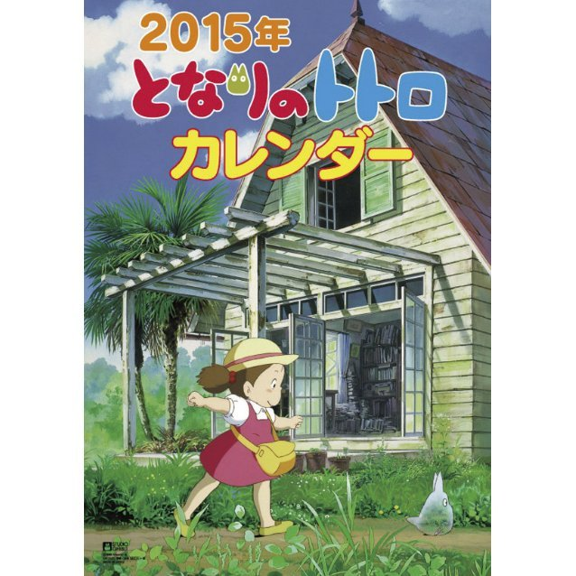 My Neighbor Totoro [Calendar 2015]