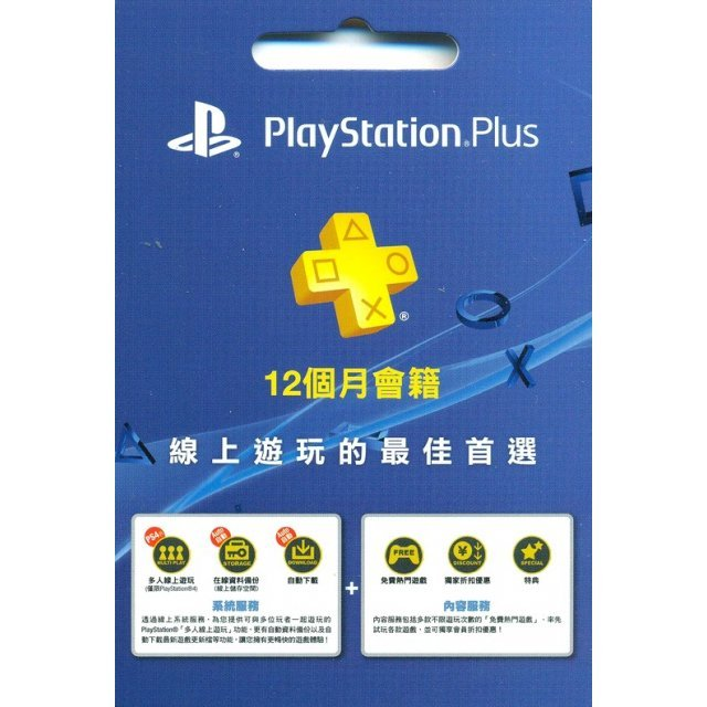 PlayStation Plus 12 Month Membership TW