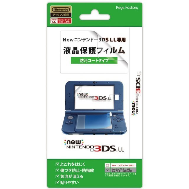 Screen Guard for New 3DS LL (Antifouling Type)