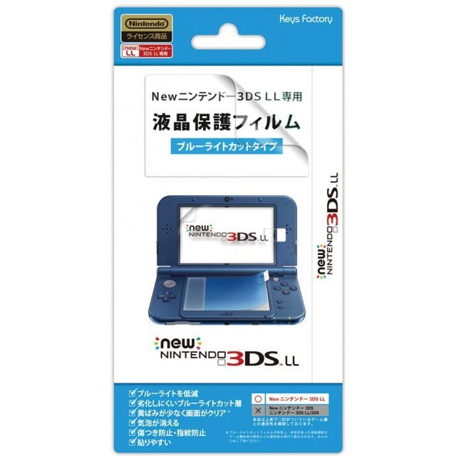 Screen Guard for New 3DS LL (Blue Light Cut Type)