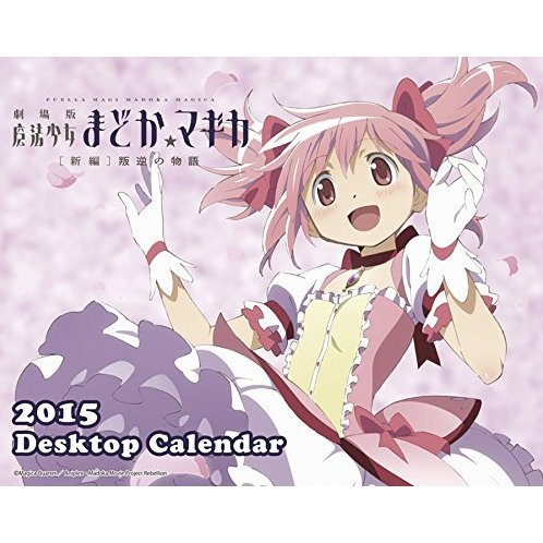 Story Theater Version Magical Girl Madoka Magica of (Shinpen) Rebellion Tabletop Calendar [2015]
