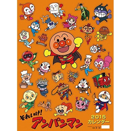 Take It! Anpanman [Calendar 2015]