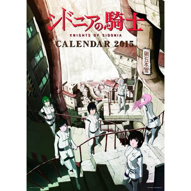 Knights of Cydonia [Calendar 2015]